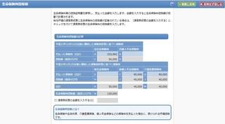 2013030103_Input.jpg