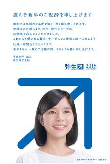 2018010101.jpg