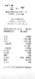 2019100802.jpg