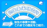Mirai_banner.jpg